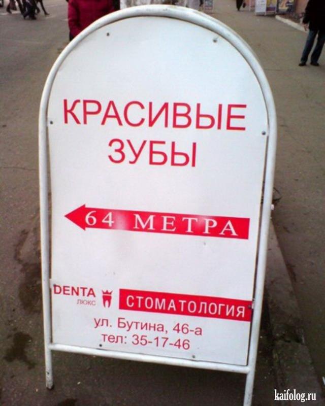 Приколы про стоматологов (60 фото + видео)
