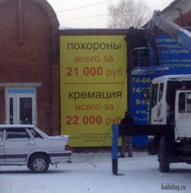 Чисто русские приколы. Подборка - 228 (100 фото)