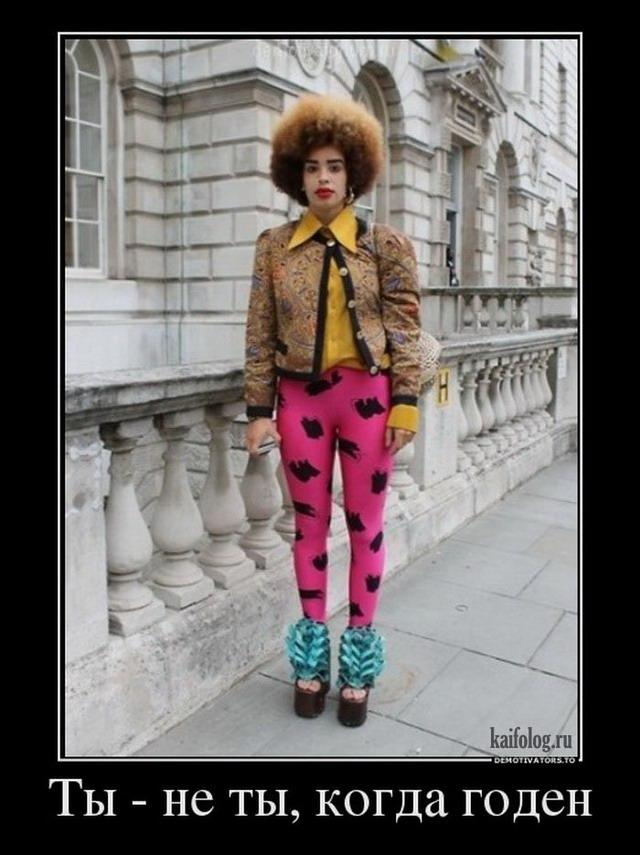 Мода такая мода демотиватор