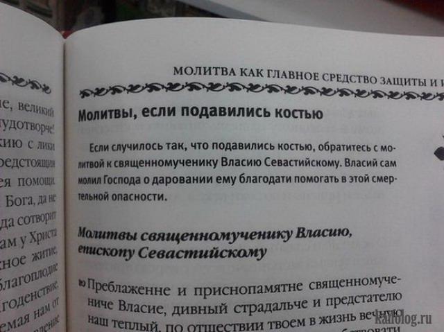 Чисто русские приколы. Подборка - 229 (90 фото)