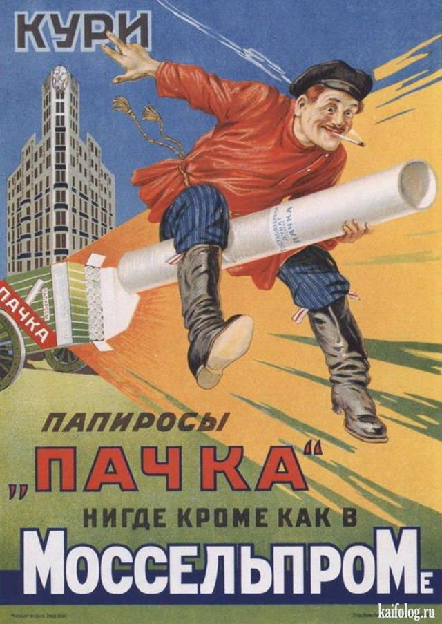 Советские плакаты (55 картинок)