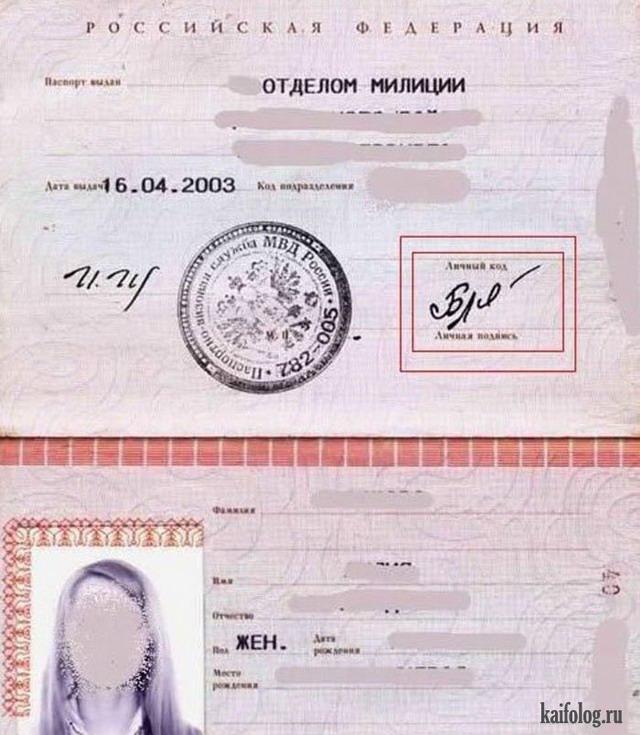 Крутые росписи для паспорта