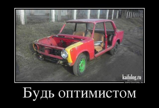 Чисто русские демотиваторы - 185 (45 демотиваторов)