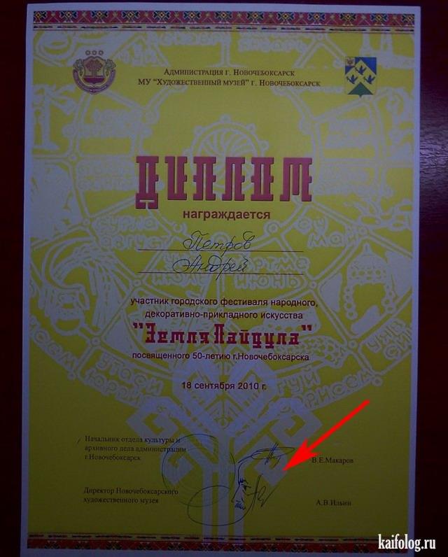 Прикольные подписи на документах (45 фото)