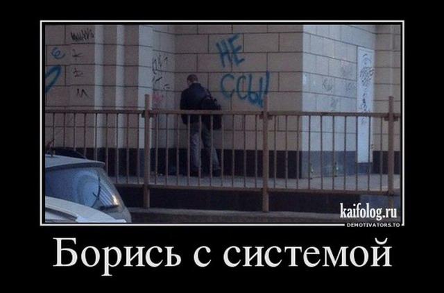 Чисто русские демотиваторы - 189 (45 демотиваторов)