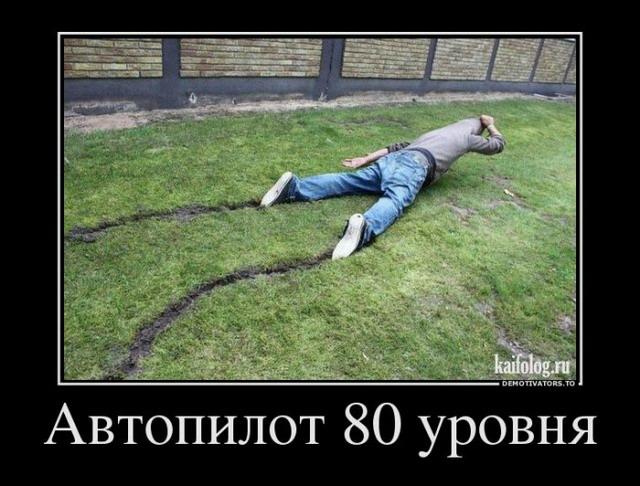 Демотиваторы - 218 (50 демотиваторов)