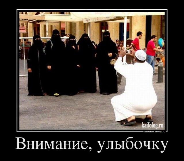 Нерусские демотиваторы (55 демотиваторов)