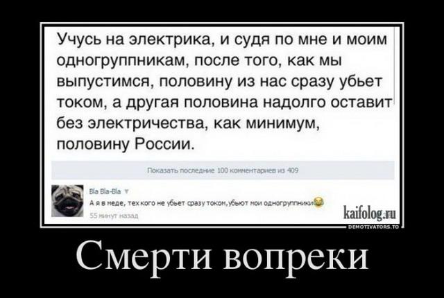 Чисто русские демотиваторы - 190 (50 демотиваторов)