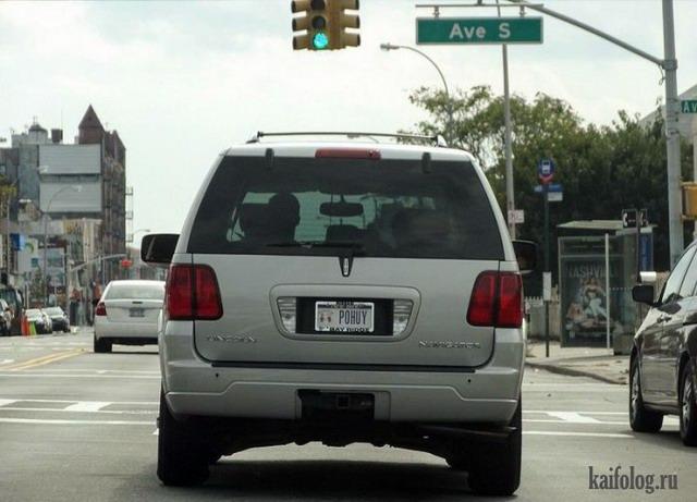 Русские номера авто в Нью-Йорке (35 фото)