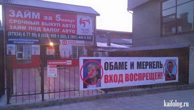 Наш ответ на санкции (65 фото и видео)