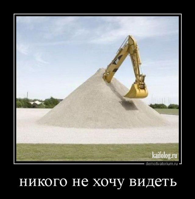 Демотиваторы 221 45 демотиваторов