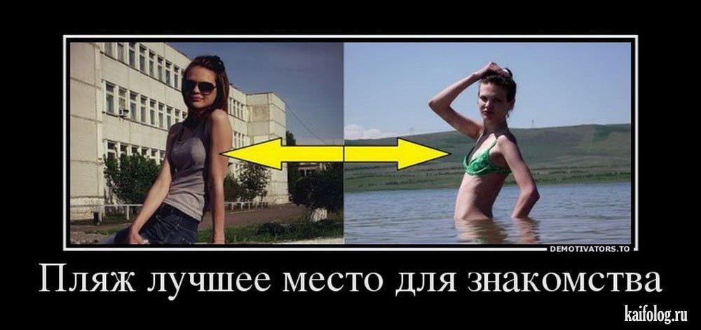 Анекдот про знакомство на пляже