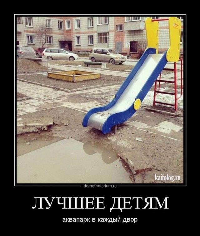 Чисто русские демотиваторы 193 45
