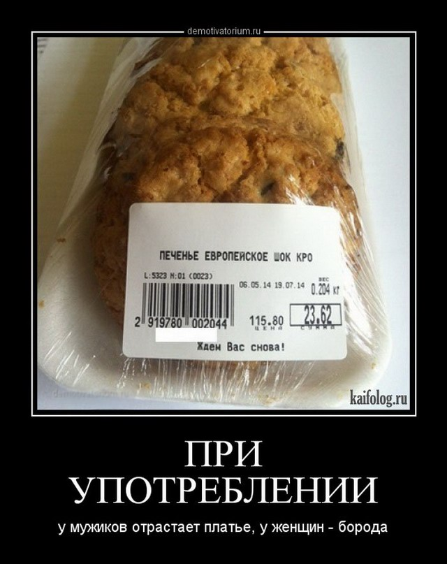 Чисто русские демотиваторы - 193 (45 картинок)