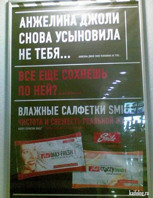 Чисто русские приколы. Подборка - 238 (95 фото)
