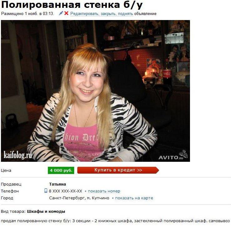 omsk знакомство avito.ru
