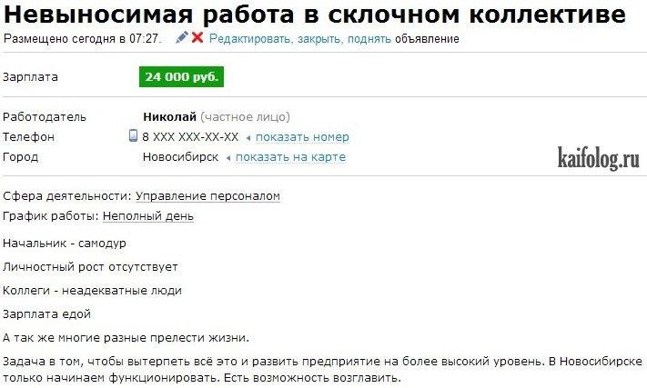 сайт авито новосибирск работа чем носить меховую