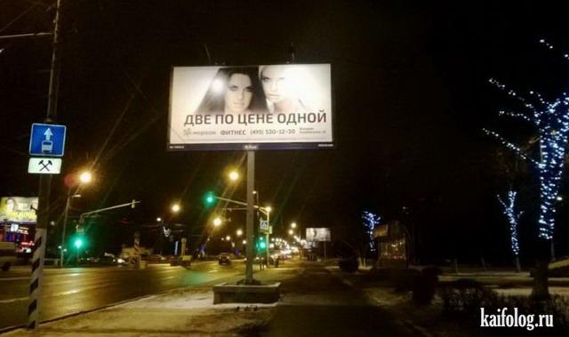 Маразмы наружной рекламы (45 фото)