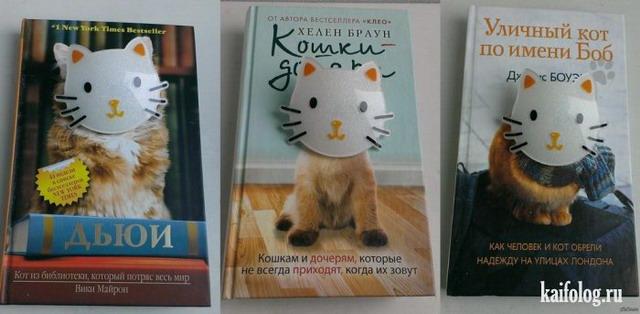 Книжные приколы (45 фото)