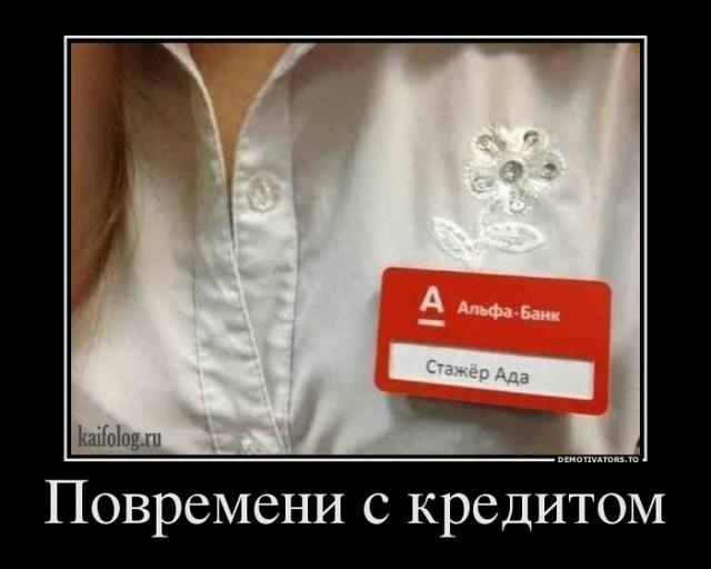 Чисто русские демотиваторы - 194 (45 картинок)