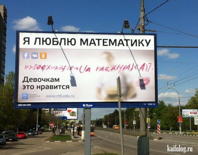 Чисто русские приколы. Подборка - 239 (90 фото)