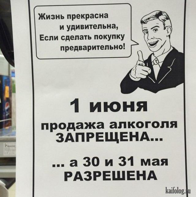 Чисто русские приколы. Подборка - 239 (95 фото)
