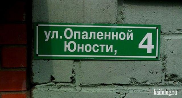 Переименования улиц как насущная необходимость 1403182146_017