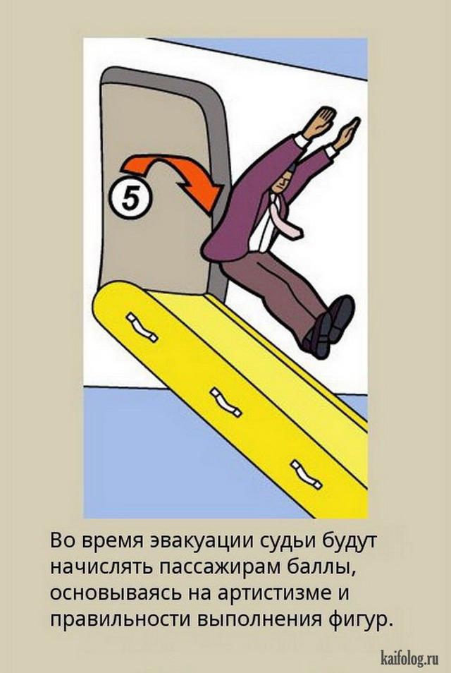 Прикольное толкование правил безопасности в самолете (18 картинок)