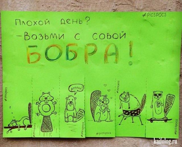 Чисто русские приколы. Подборка - 240 (90 фото)
