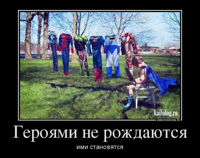 Демотиваторы - 225 (50 картинок)