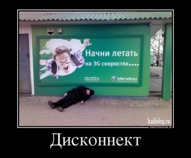 Чисто русские демотиваторы - 196 (45 демов)