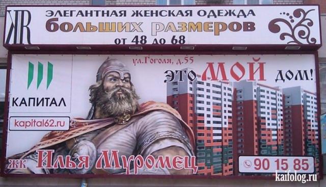 Чисто русские приколы. Подборка - 241 (90 фото)