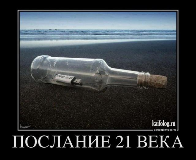 Демотиваторы - 226 (45 картинок)