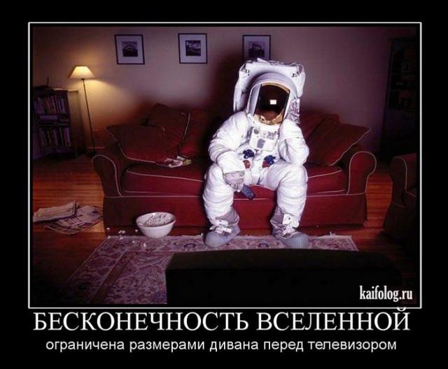 Космические демотиваторы (55 демотиваторов)