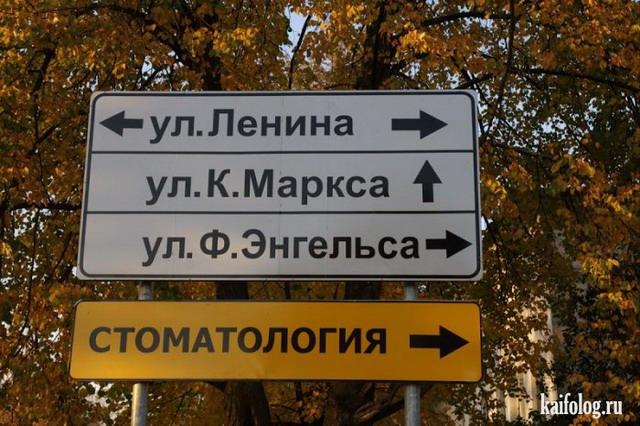 Прикольные названия улиц (50 фото)