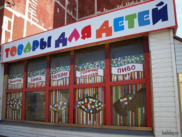 В России все для детей (55 фото)