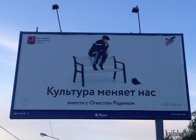 Чисто русские приколы. Подборка - 243 (90 фото)