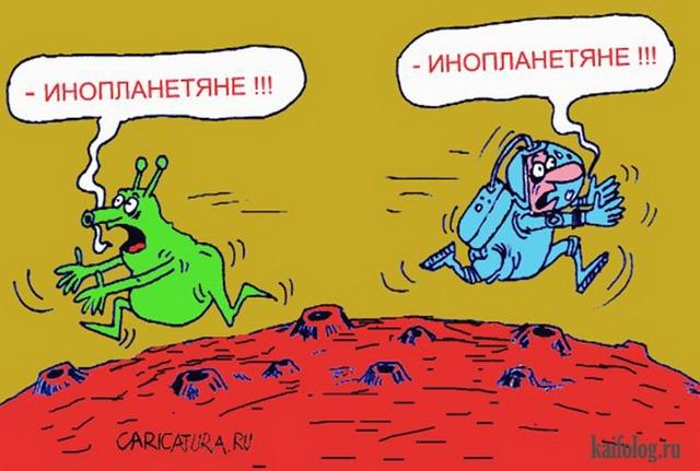 картинки инопланетяне смешные