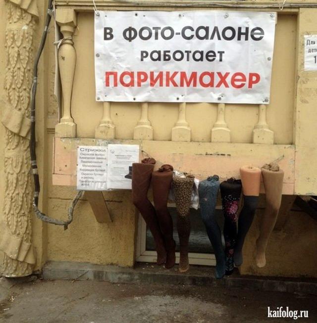 Чисто русские приколы. Подборка - 245 (90 фото)