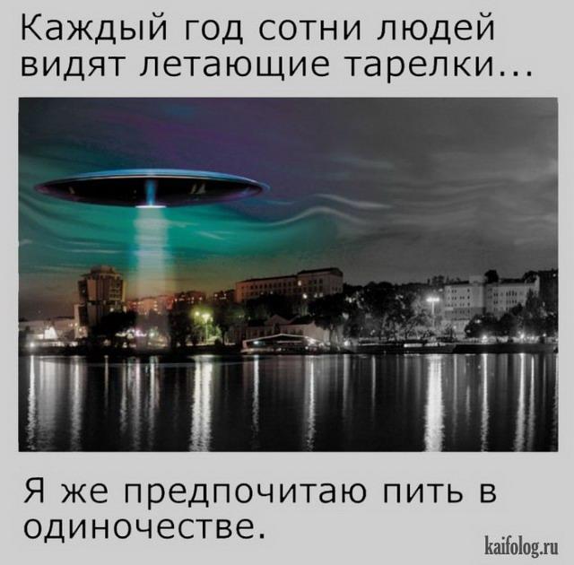 Приколы про инопланетян (50 фото)