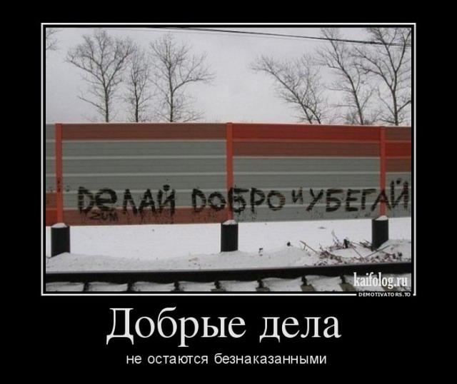 Чисто русские демотиваторы - 199 (50 демотиваторов)