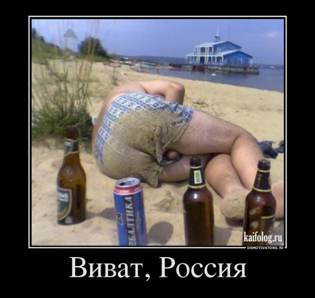 Чисто русские демотиваторы 199 50