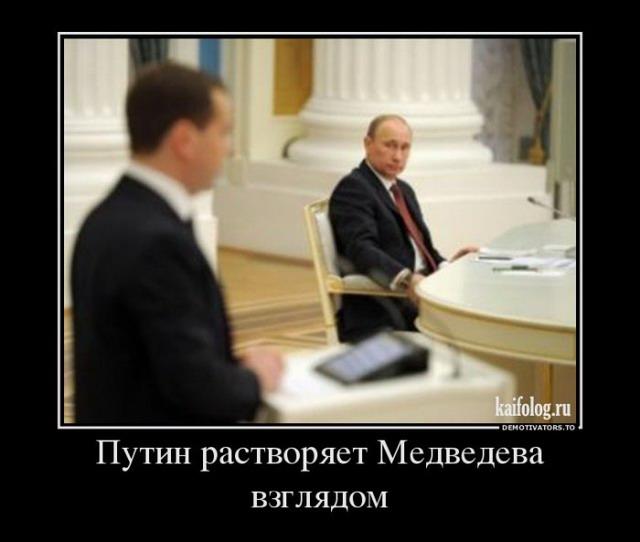 Демотиваторы про Путина (50 демотиваторов)