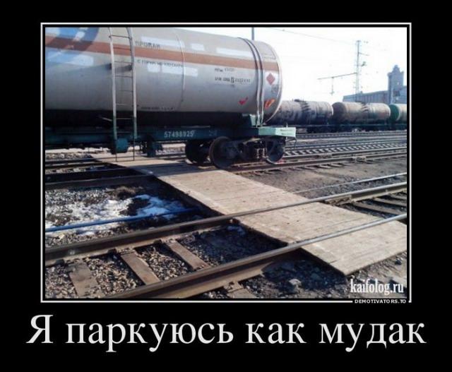 Чисто русские демотиваторы - 200 (55 демотиваторов)