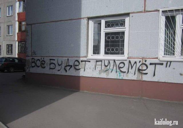 Смешные русские приколы (55 фото)