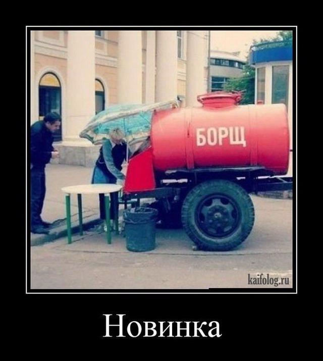 Русские демотиваторы - 202 (55 демотиваторов)