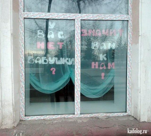 Чисто русские приколы. Подборка - 249 (90 фото)