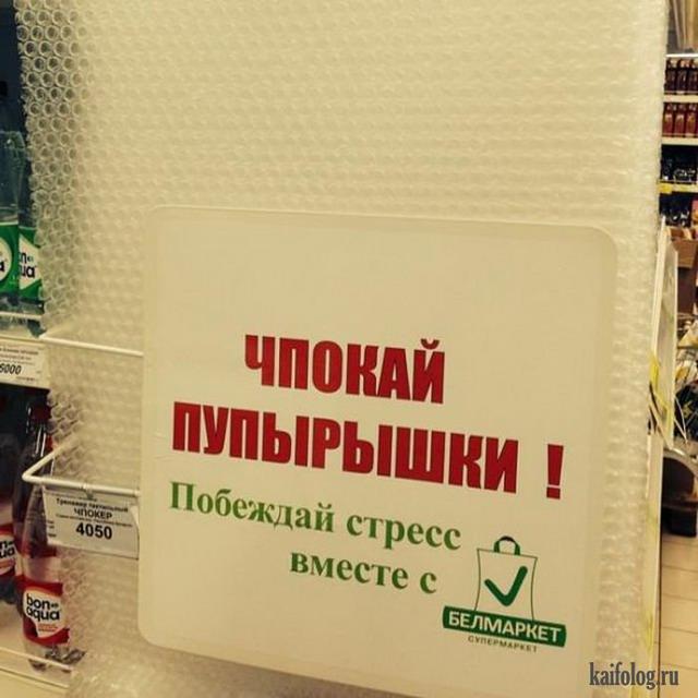 Фото приколы недели (4 - 10 августа 2014)