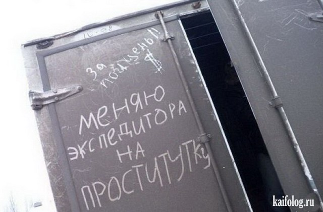 Прикольные надписи (45 фото)