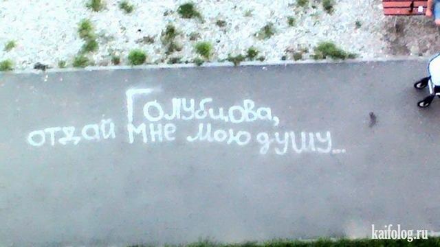 Смешные фото из России (60 фото)